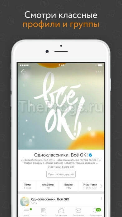 Одноклассники на телефон (Android, iPhone) скриншот (фото)