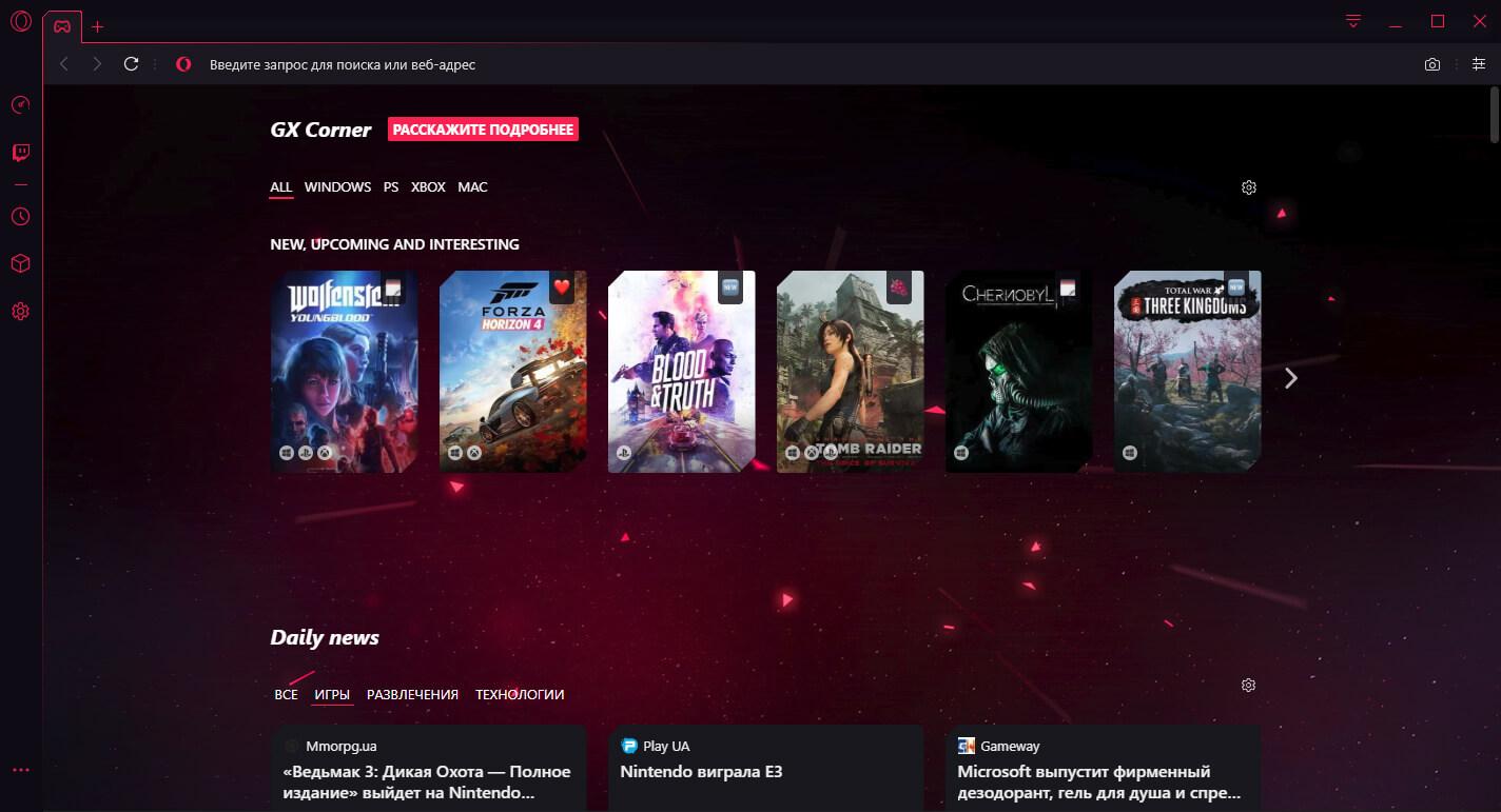 Opera GX браузер скриншот (фото)