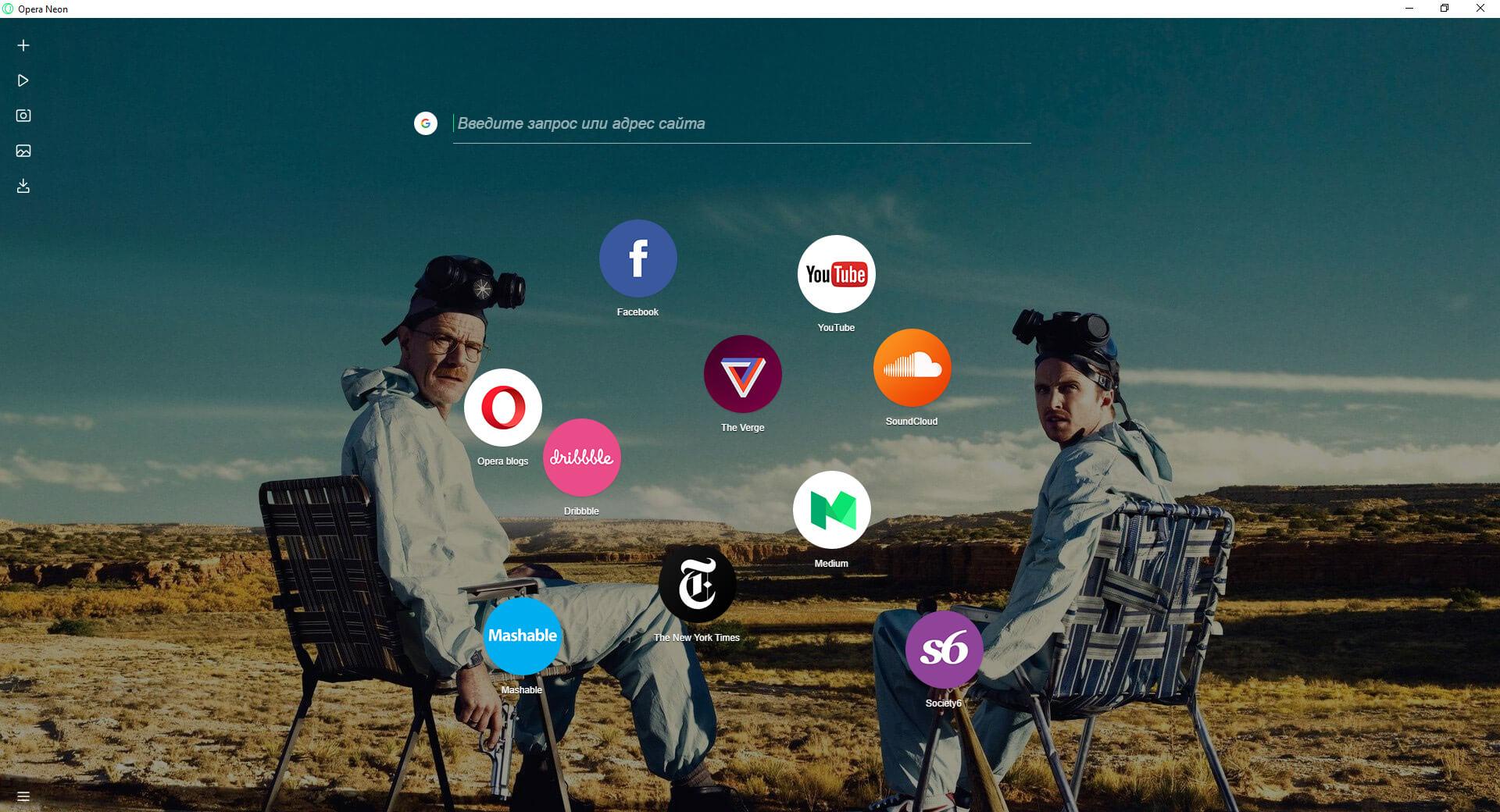 Opera Neon браузер скриншот (фото)