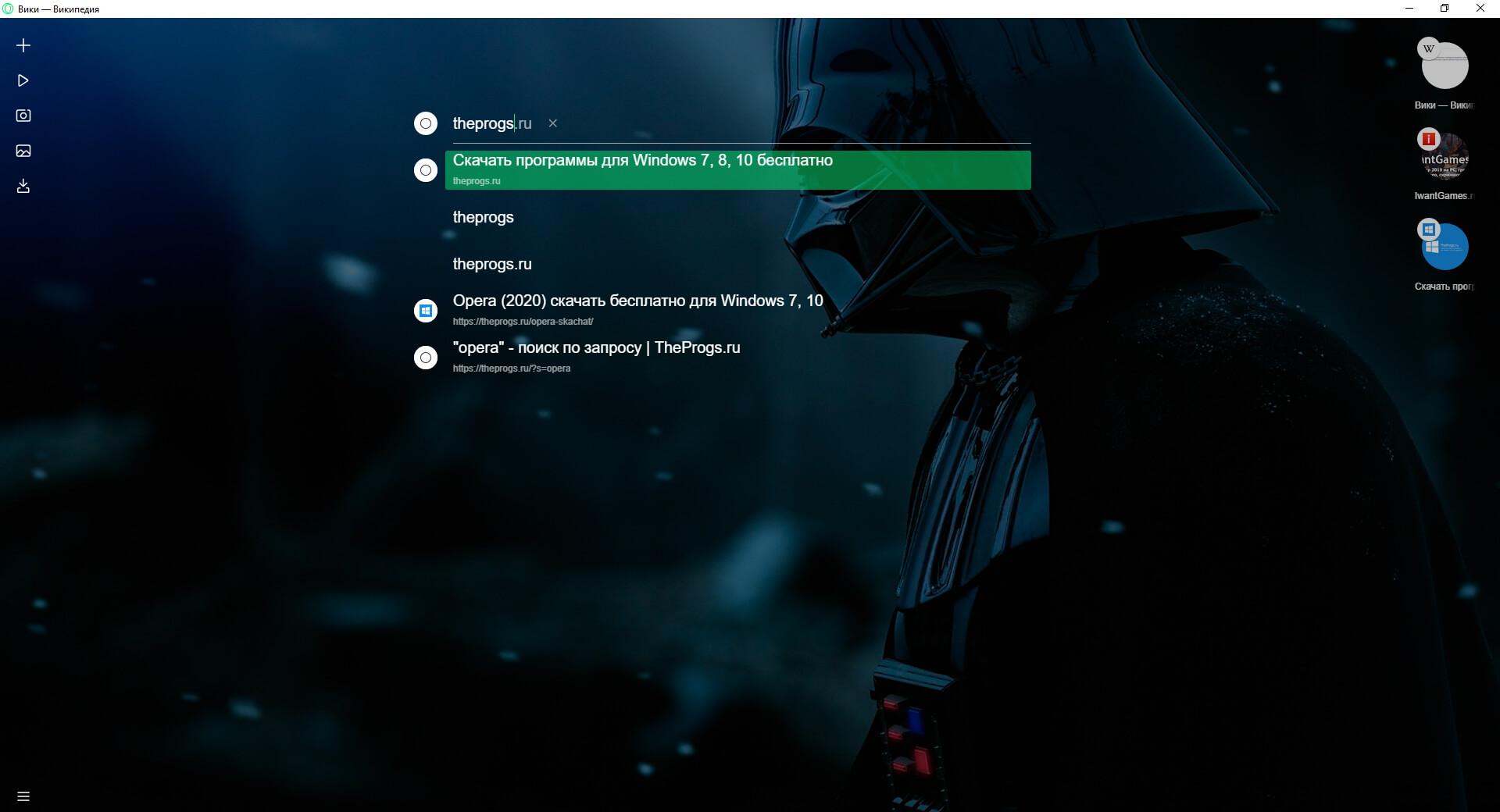Opera Neon браузер (TheProgs.ru) скриншот