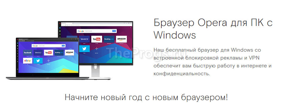 Браузер Opera для ПК с Windows (фото)