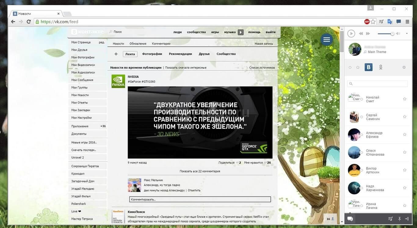 Orbitum скриншот (фото)