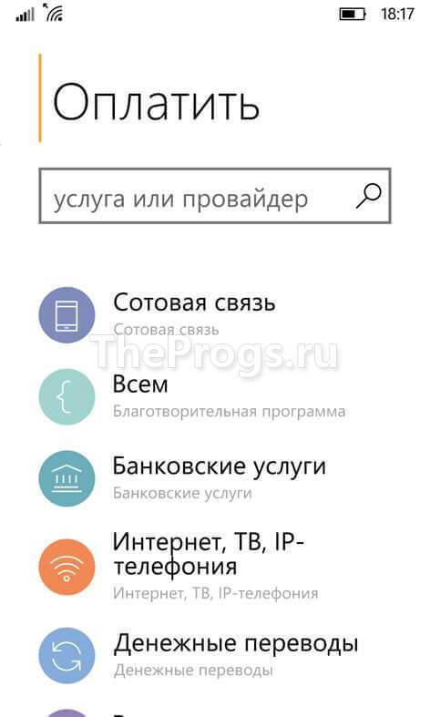 QIWI оплатить (мобильное приложение)