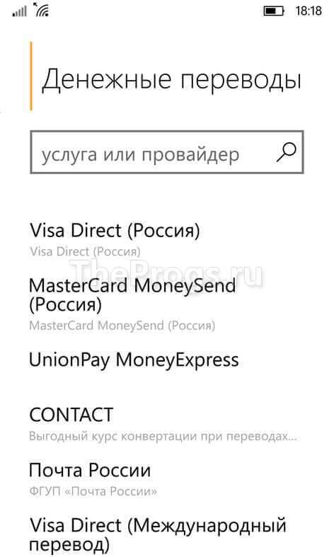 QIWI денежные переводы (мобильное приложение)