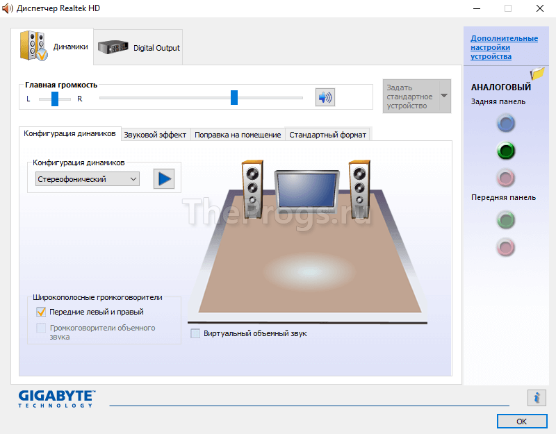 Realtek HD Audio Driver скриншот (фото)