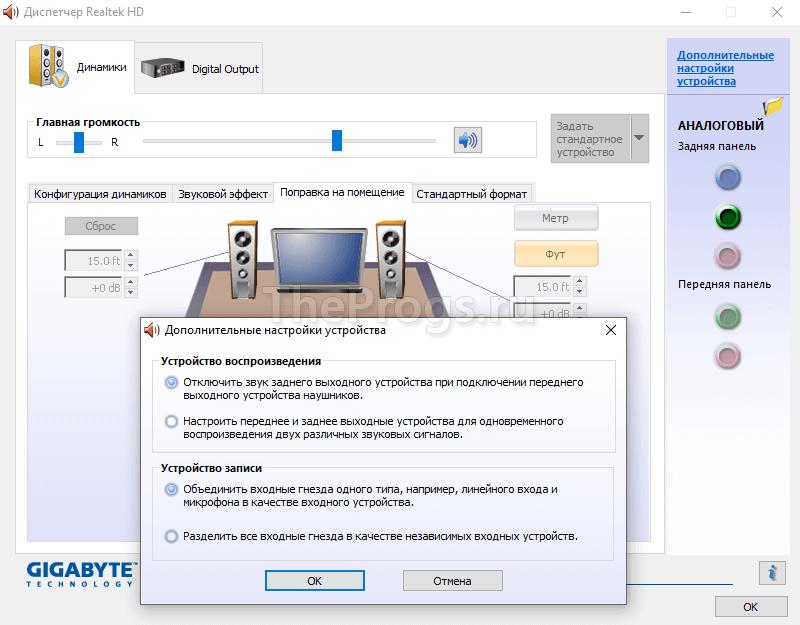 Realtek HD Audio Driver (установка аудио-драйверов, фото) скриншот - TheProgs.ru