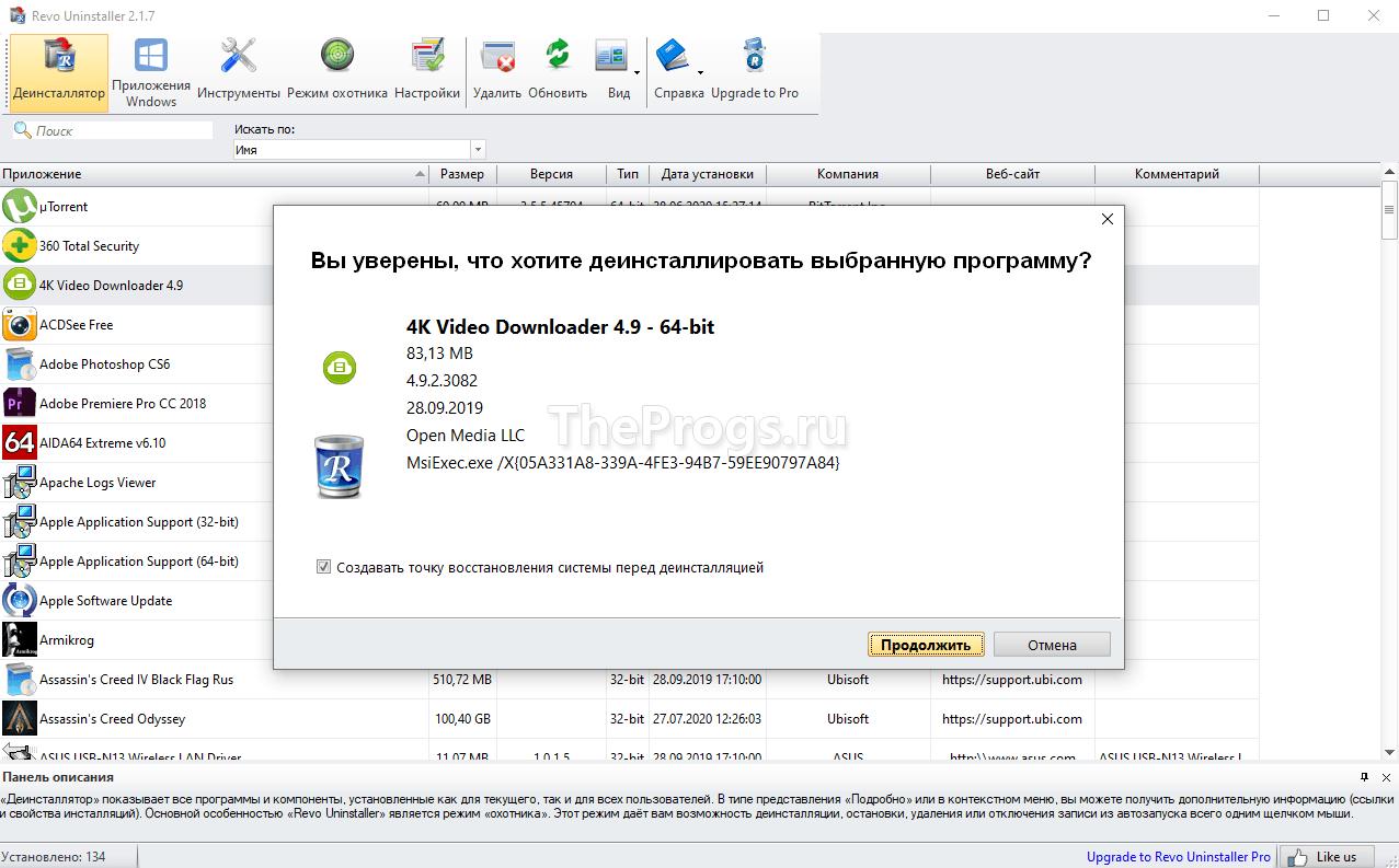 Revo Uninstaller скриншот (фото)