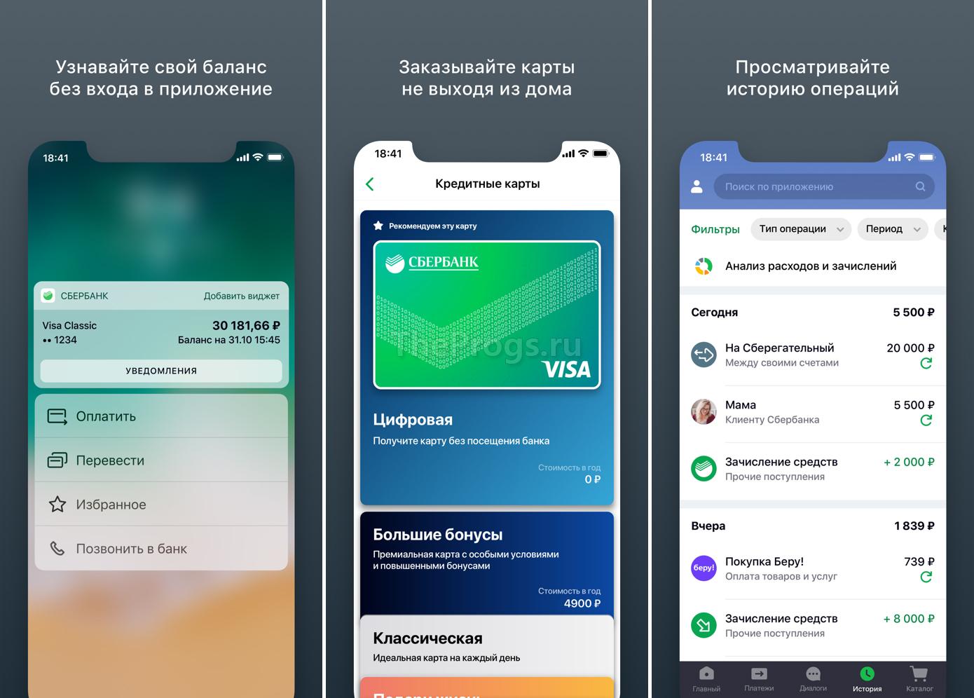 Сбербанк Онлайн (мобильное приложение, интерфейс) фото - TheProgs.ru