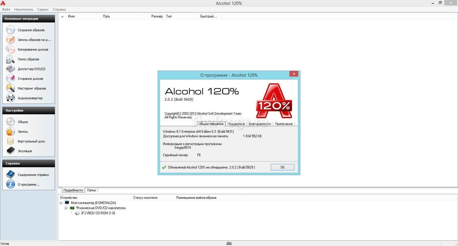Alcohol 120% скриншот (фото)