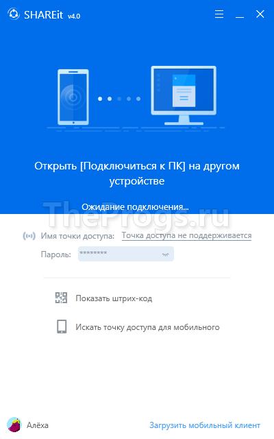 SHAREit скриншот (фото)