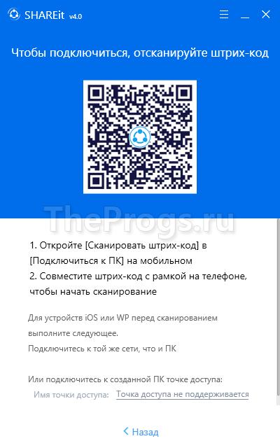 SHAREit подключение через штрих-код (фото)