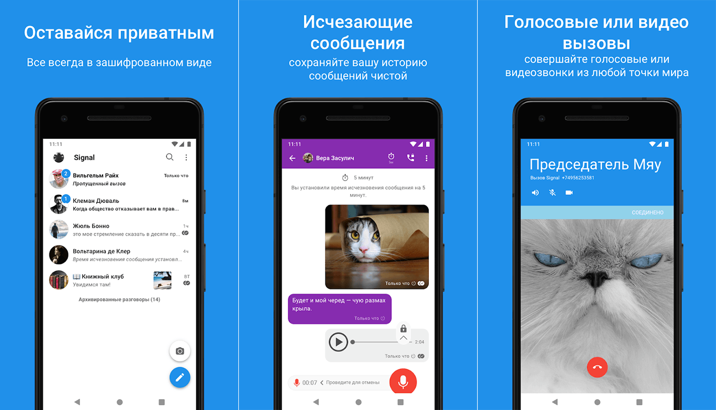 Signal Messenger скриншот (фото)
