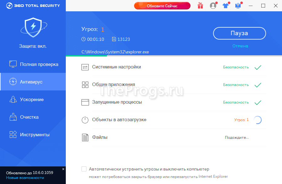360 Total Security (антивирус, фото) - TheProgs.ru