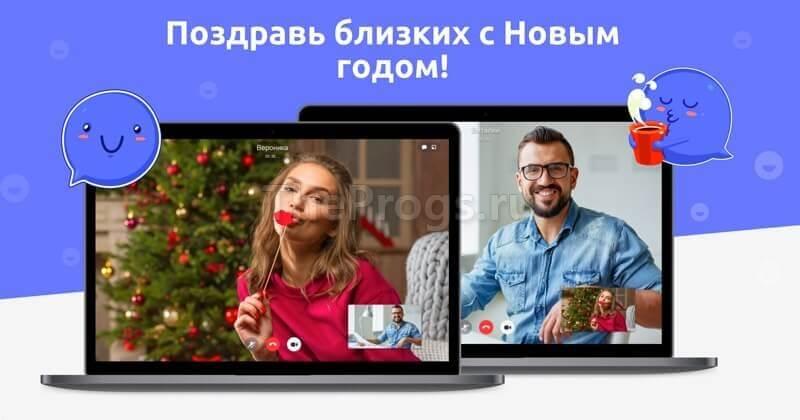 ТамТам мессенджер - Видеозвонки (фото)