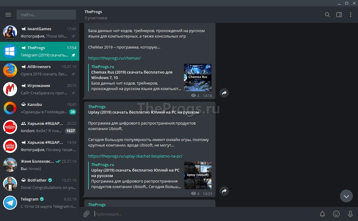 Telegram скриншот (фото)