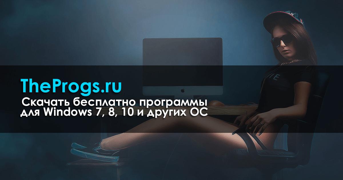 (c) Theprogs.ru