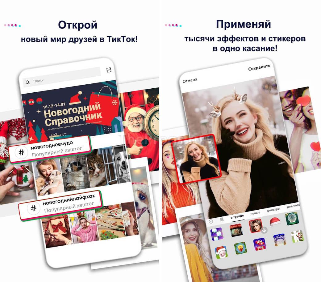 TikTok (приложение, скриншот) - TheProgs.ru