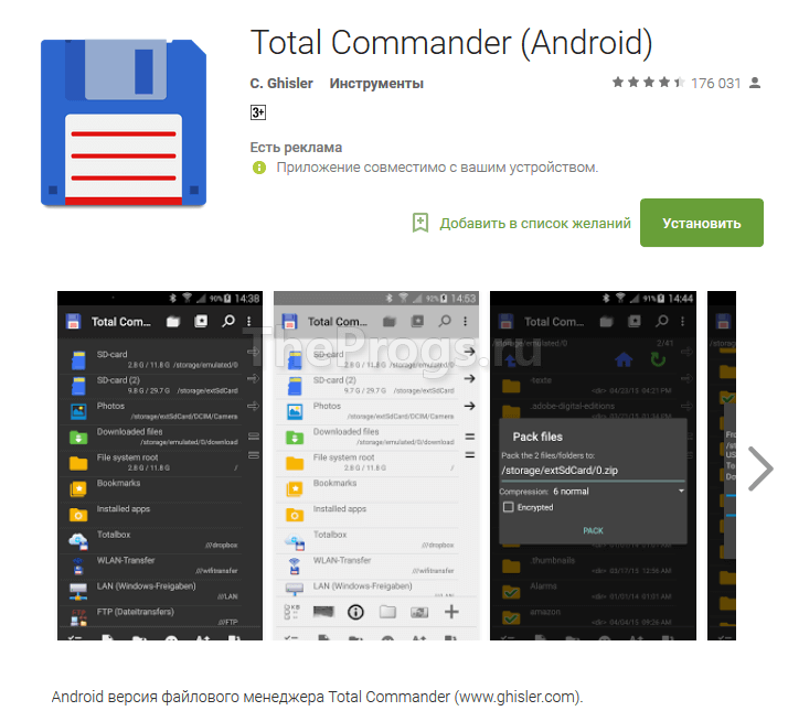 Total Commander Android версия (фото)