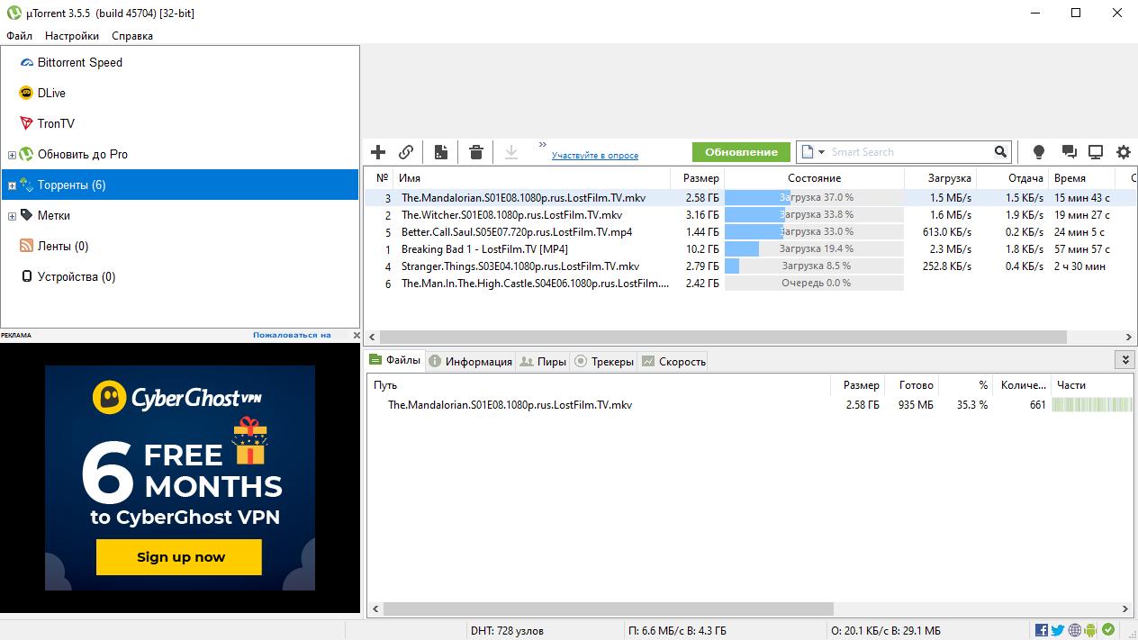 uTorrent скриншот (фото)