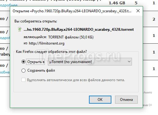 Открыть торрент-файл в приложении uTorrent (фото)