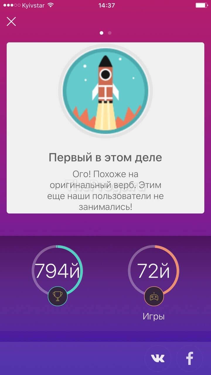 Verb 2019 скриншот соцсети фото 6