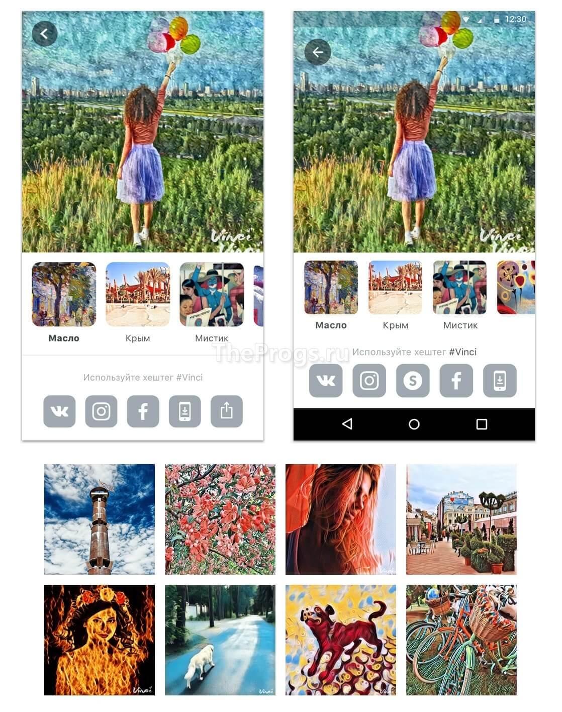 Скачать Vinci для Android, iOS — вконтакте приложение для обработки фотографий