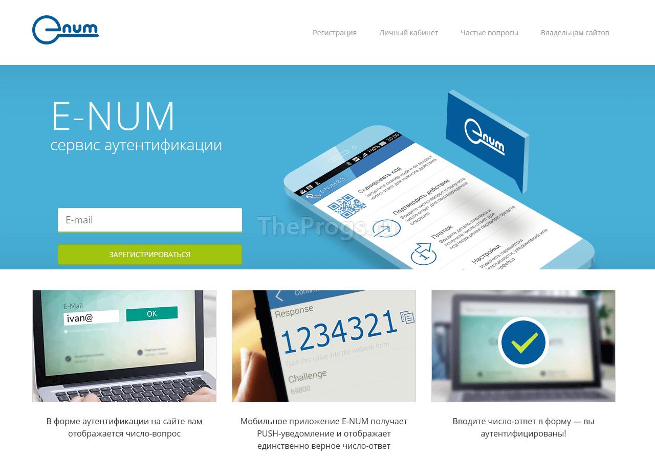 Официальный сайт E-num - Регистрация в системе (фото)