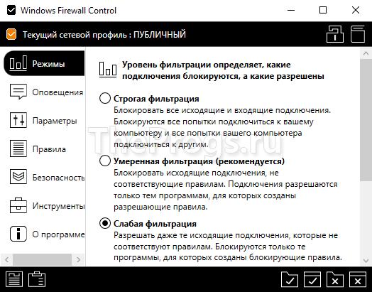 Windows Firewall Control скриншот (фото)