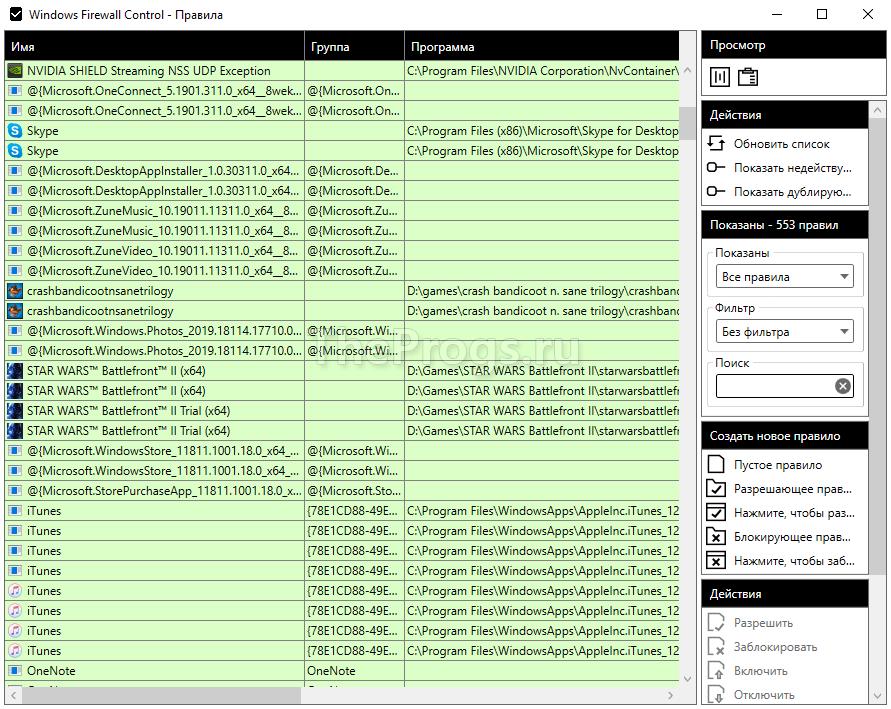Windows Firewall Control - установка правил скриншот (фото)
