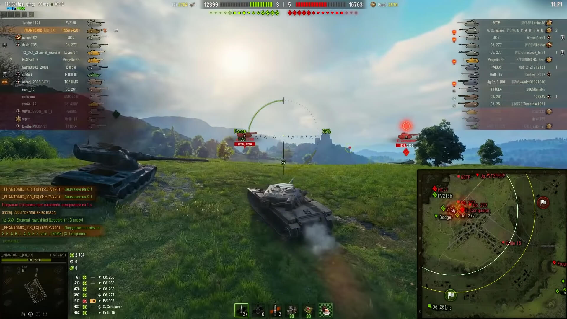 World of Tanks (игра, скриншот)
