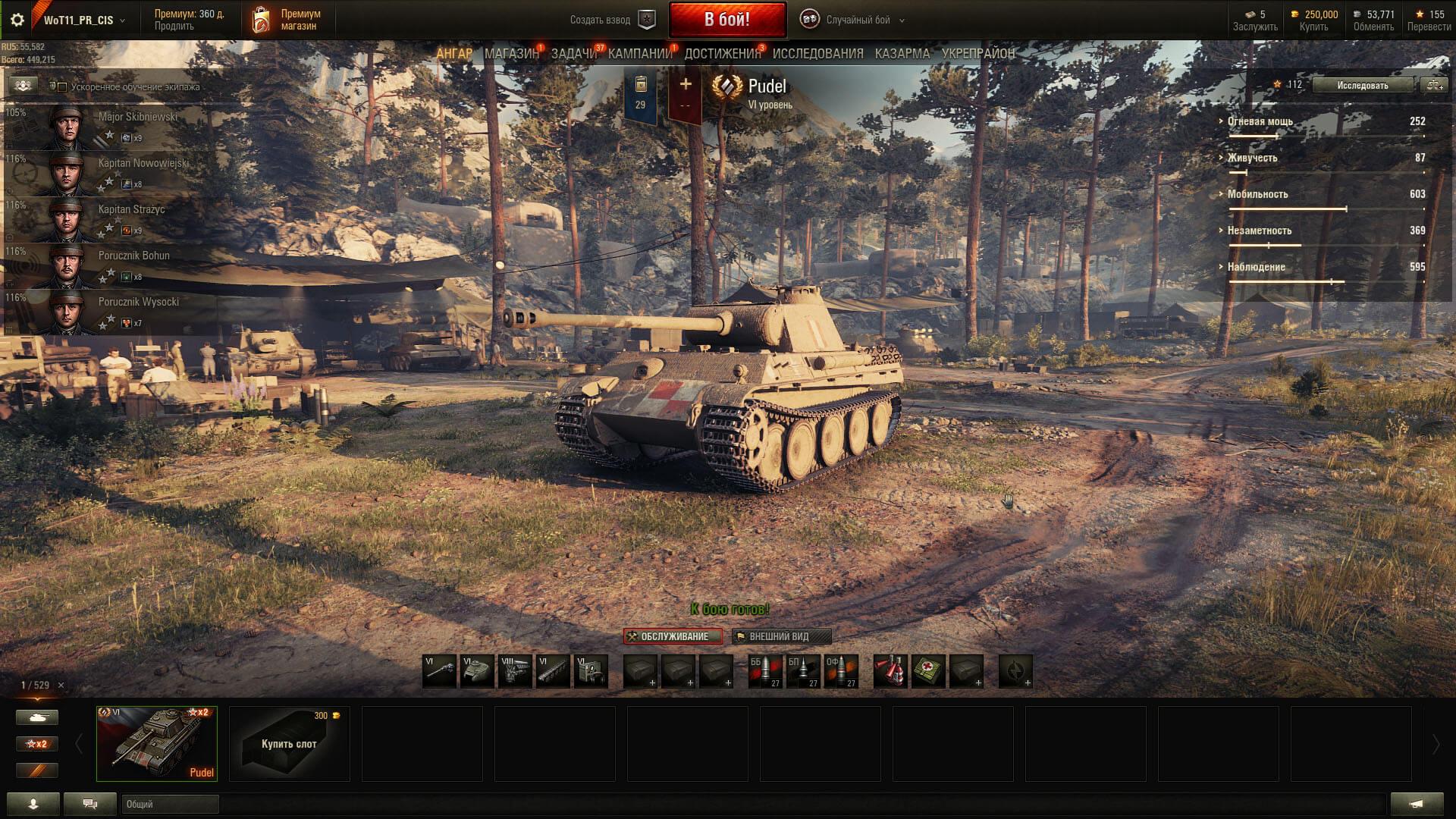 World of Tanks | Скачать Игру Бесплатно