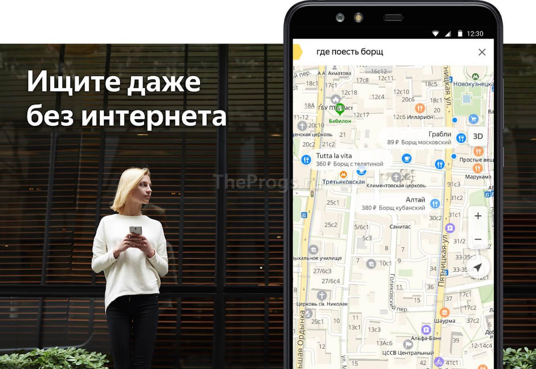 Яндекс Карты скриншот (фото)
