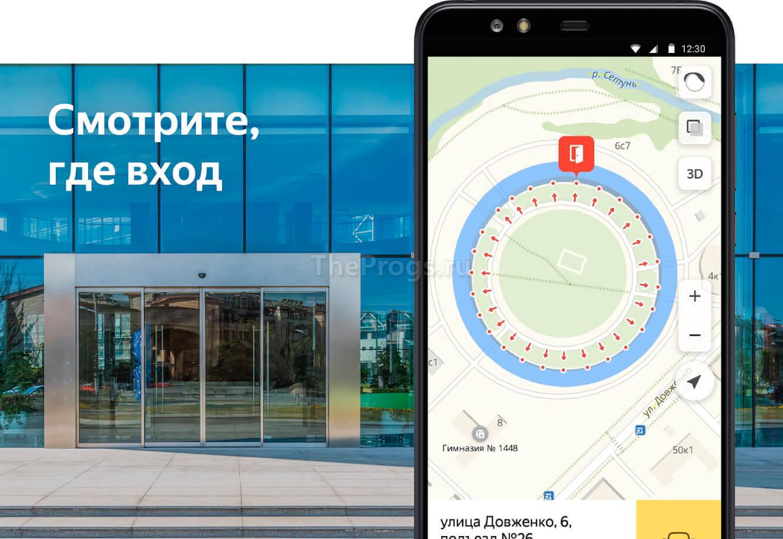 Яндекс Карты - интерфейс (фото)
