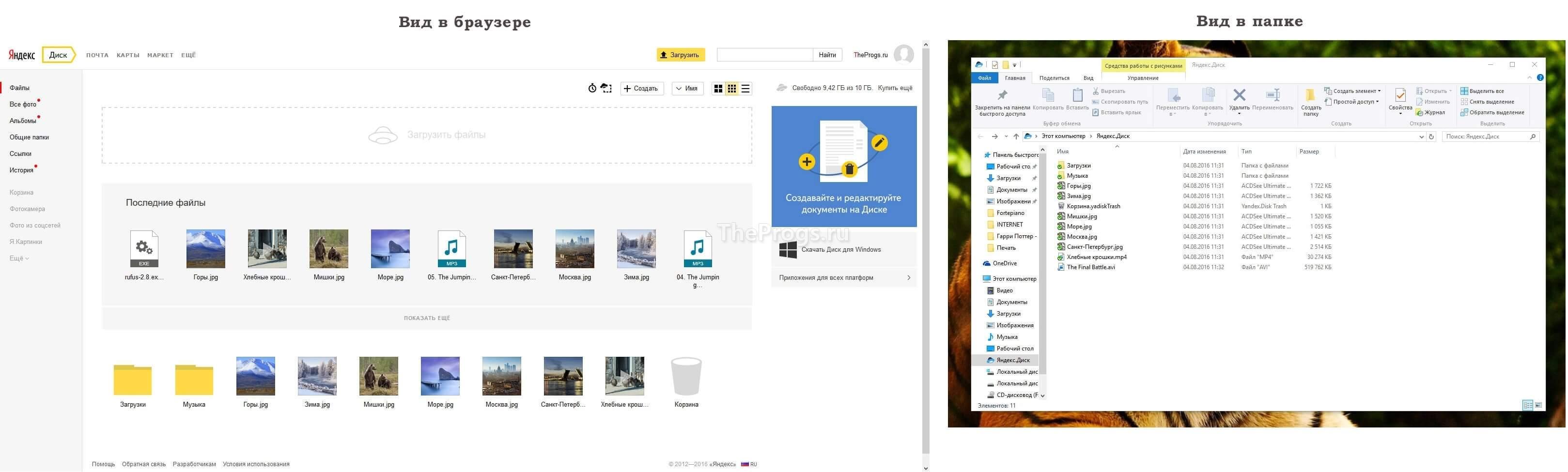 Яндекс Диск скриншот (фото)