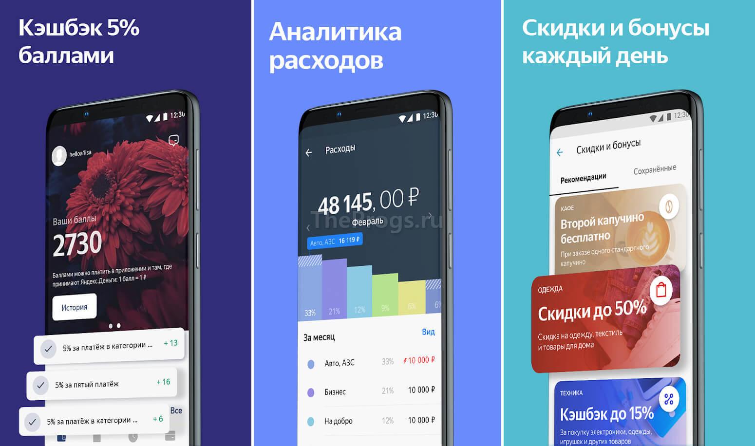 Яндекс Деньги скриншот (фото)